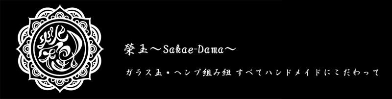 sakaedama.com
